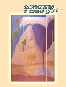 Искусство в школе №2 - 2011