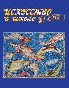Искусство в школе №1 - 2019