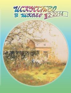 Искусство в школе №2 - 2014
