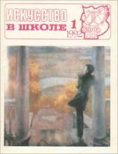 Искусство в школе №1 - 1992
