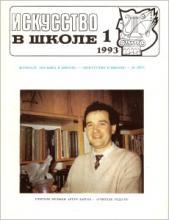 Искусство в школе №1 - 1993