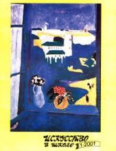 Искусство в школе №1 - 2001