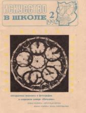 Искусство в школе №2 - 1992