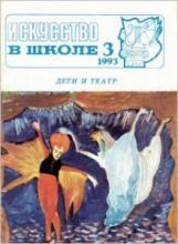 Искусство в школе №3 - 1993