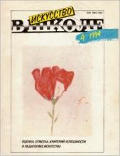 Искусство в школе №4 - 1994